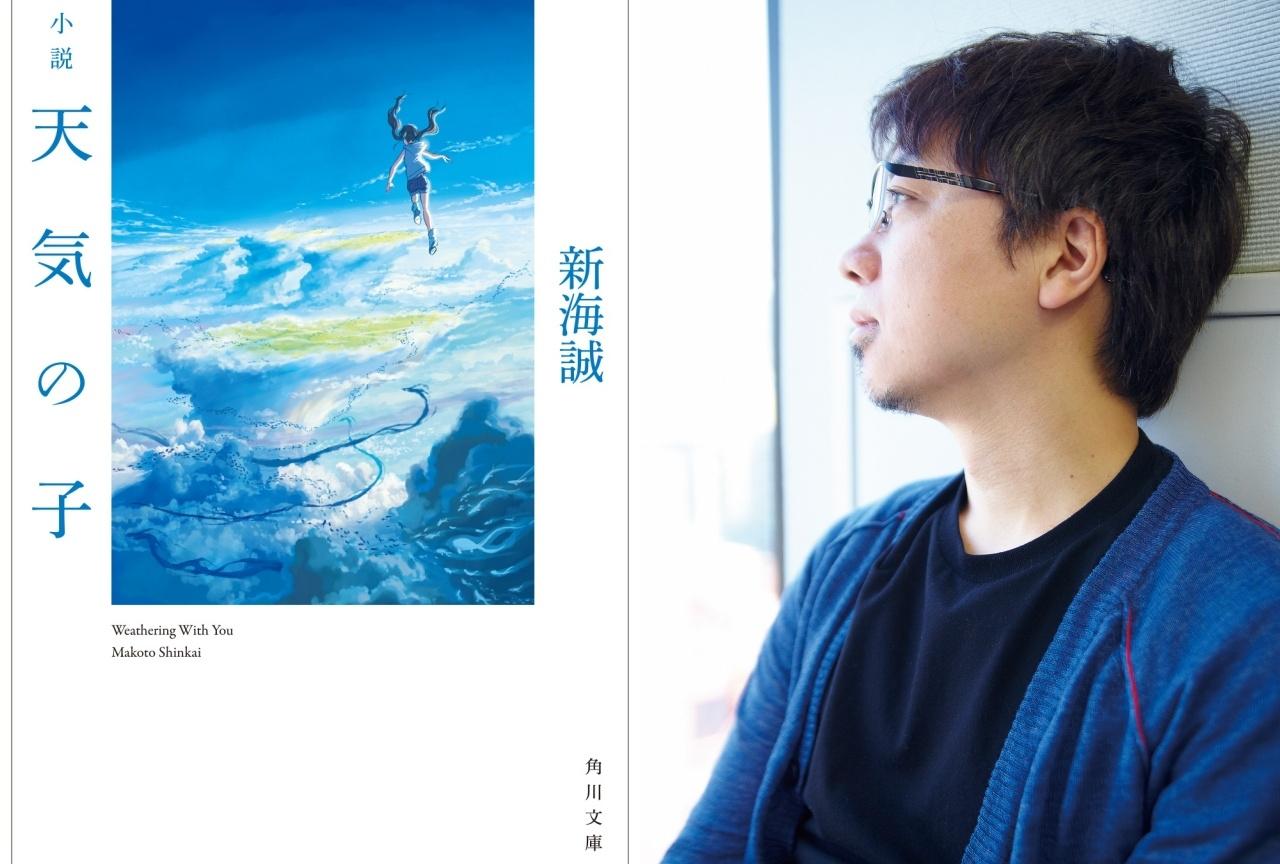 特典付きの電子書籍『小説 天気の子』が7/18に配信決定!