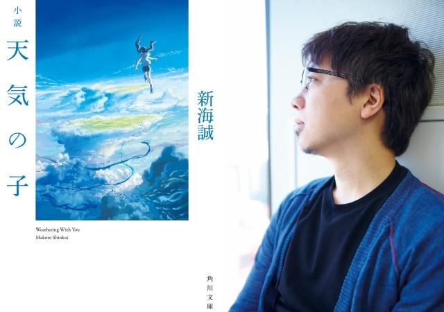 映画『天気の子』スペシャルメッセージ動画が視聴できる原作小説の電子書籍が7月18日より期間限定で配信決定!