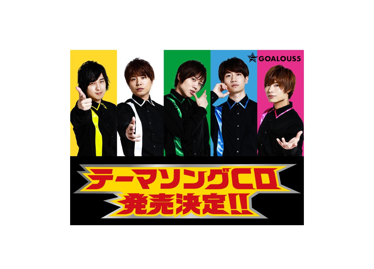 5人組声優グループ「GOALOUS5」CD発売決定&コメント到着