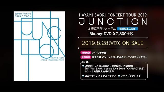 声優アーティスト・早見沙織さんライブツアー2019のファイナルを収録したBlu-ray&DVDダイジェスト映像が公開!