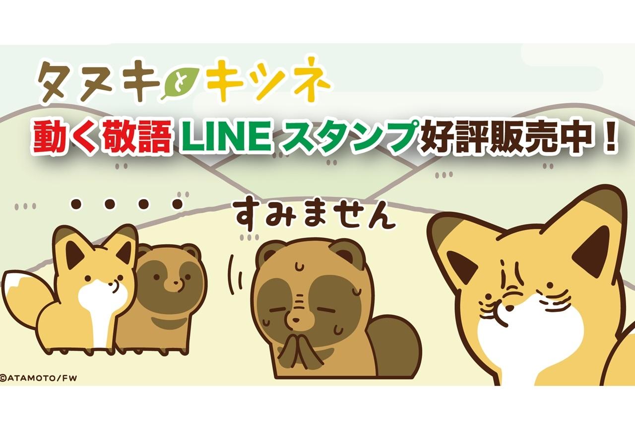 人気コミック『タヌキとキツネ』新作LINEスタンプが発売