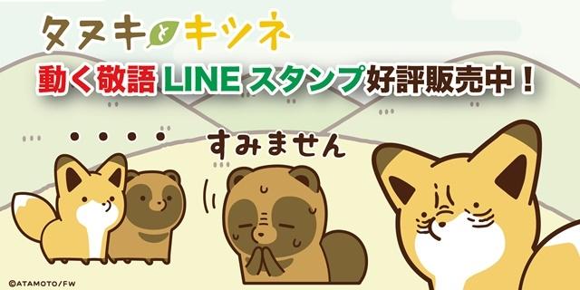人気コミック『タヌキとキツネ』新作LINEスタンプが発売! 新作描き下ろしアート商品も今夏発売決定-1