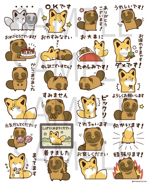 タヌキとキツネ-2