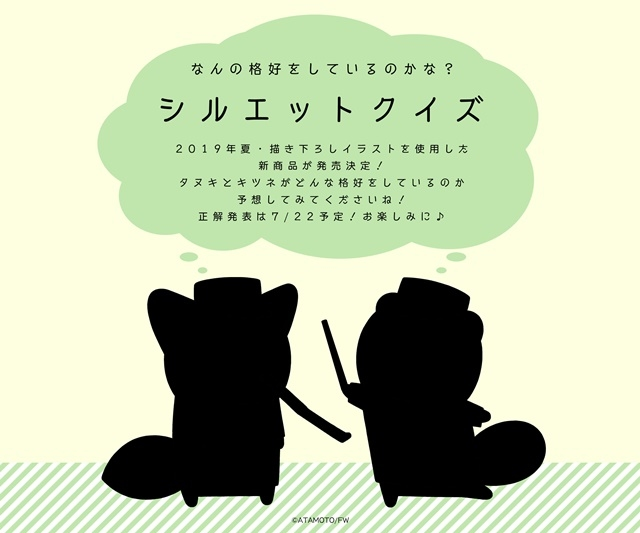 人気コミック『タヌキとキツネ』新作LINEスタンプが発売! 新作描き下ろしアート商品も今夏発売決定-3