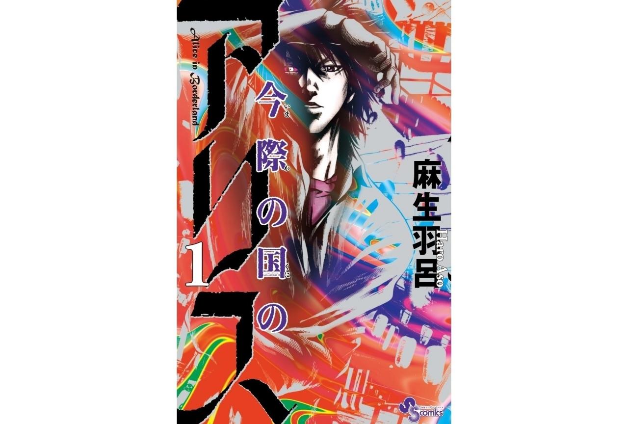 大人気コミックス『今際の国のアリス』がNetflixで初の実写化!