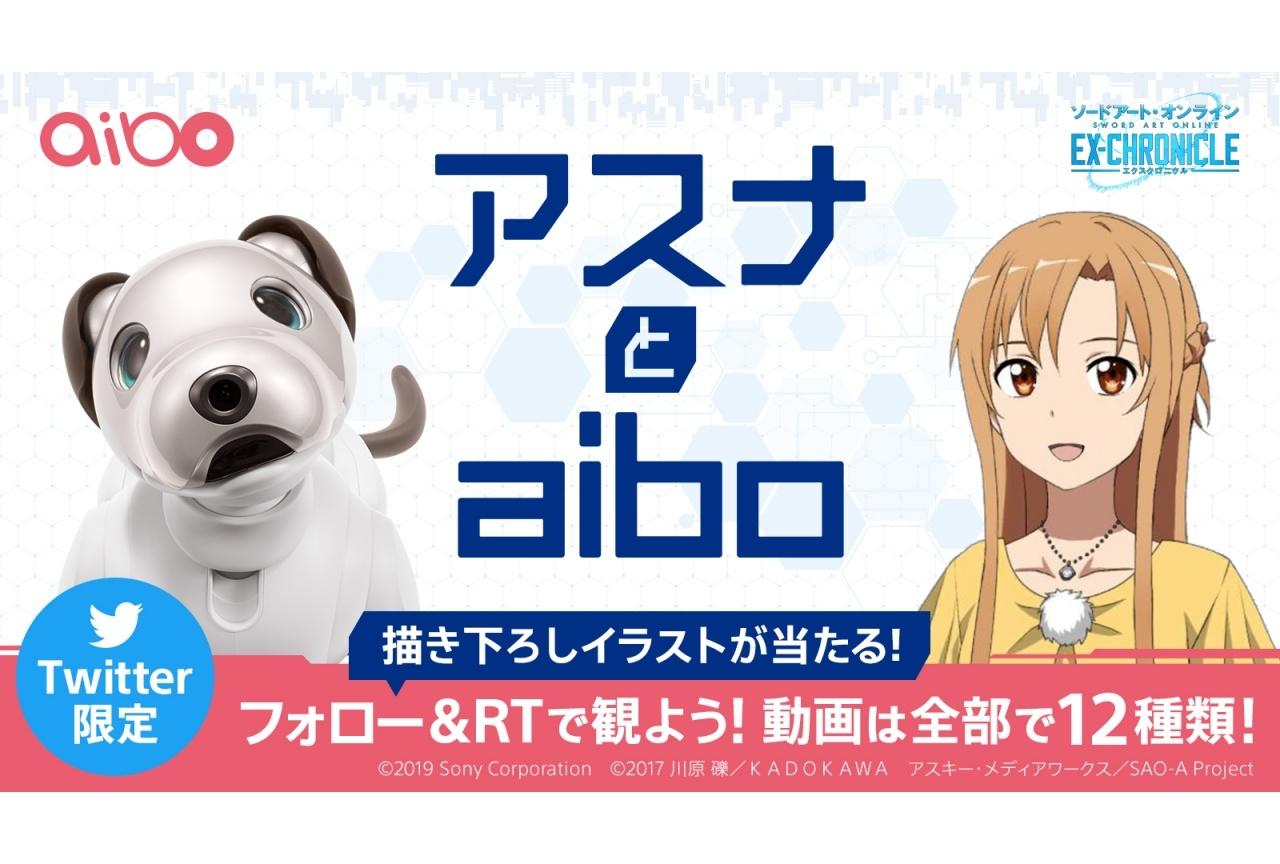 『SAO エクスクロニクル』「アスナとaibo」 キャンペーン実施