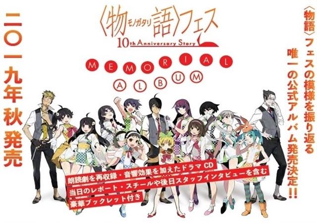 アニメ〈物語〉シリーズ七夕展示イベントで、「〈物語〉フェス」唯一の公式レポート&ビジュアルコレクションブック発売を発表!