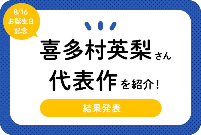 声優・喜多村英梨さん、アニメキャラクター代表作まとめ