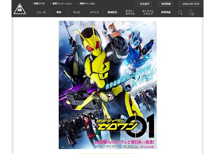 令和仮面ライダー第1号『仮面ライダーゼロワン』2019年9月放送開始