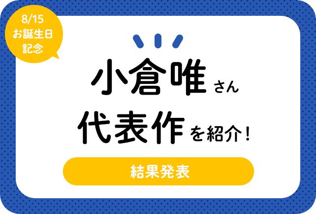 声優・小倉唯さん、アニメキャラクター代表作まとめ