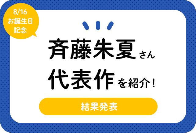 声優・斉藤朱夏さん、アニメキャラクター代表作まとめ