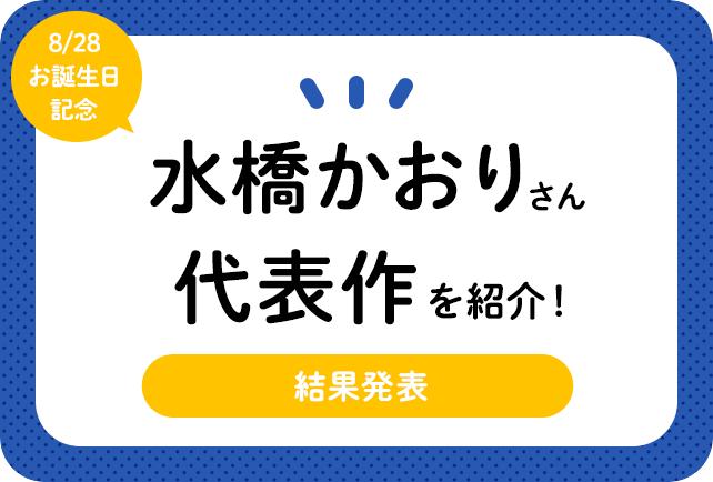 声優・水橋かおりさん、アニメキャラクター代表作まとめ