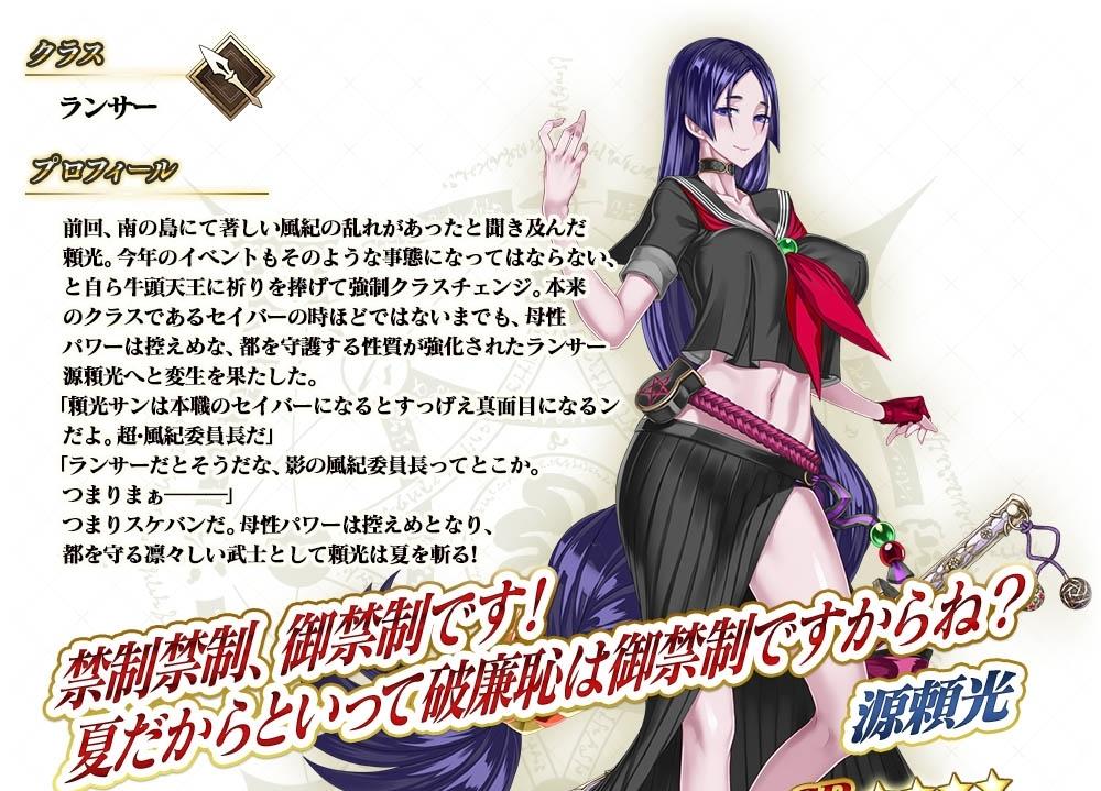 『Fate/Grand Order Arcade』7月18日より「★4(SR)源頼光(ランサー)」実装! 「源頼光(ランサー)ピックアップ召喚」も開催決定