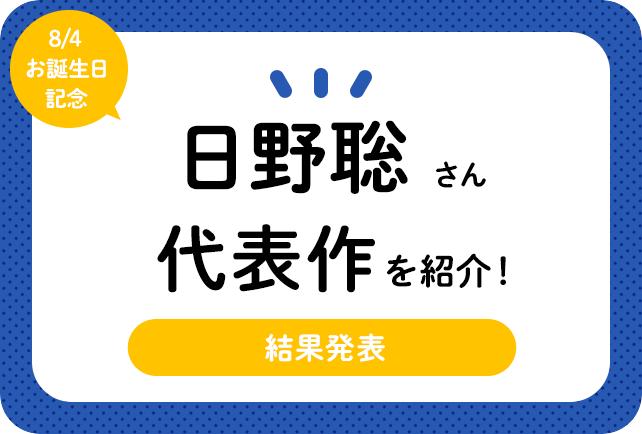 声優・日野聡さん、アニメキャラクター代表作まとめ