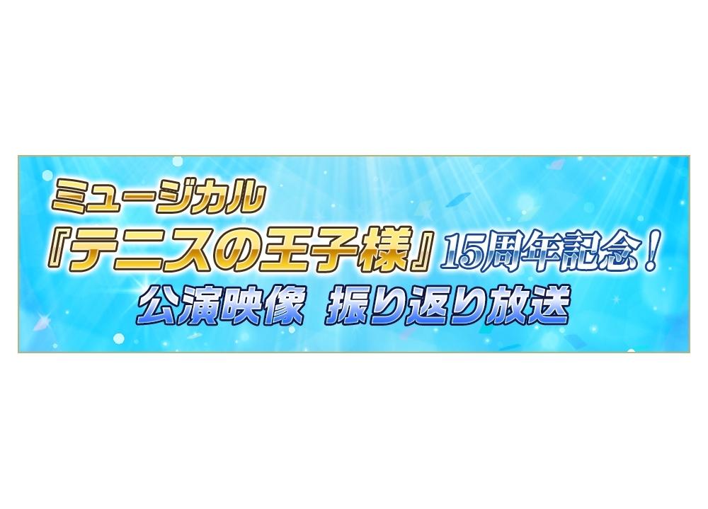 『テニミュ』15年間の公演がニコ生で12日間連日放送決定!
