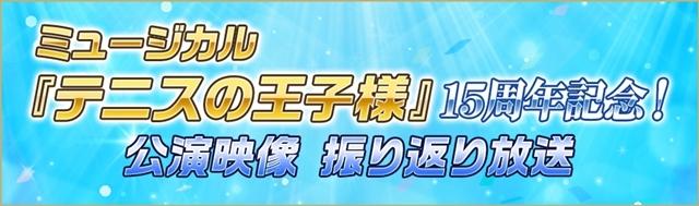 ミュージカル『テニスの王子様』15周年記念! 【テニミュ1st】〜【テニミュ3rd】までの公演が、ニコ生で12日間連日放送決定!-1