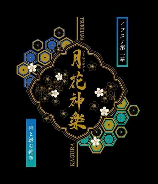 2.5次元ダンスライブ「ALIVESTAGE(アライブステージ)」Episode2より、チケット販売情報を大公開!-1