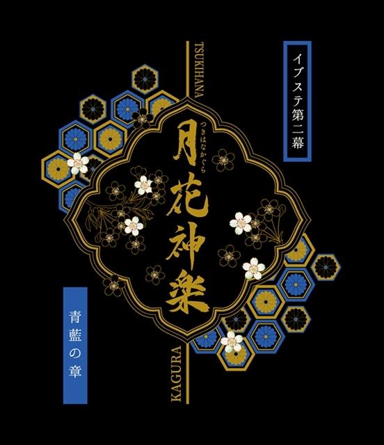 2.5次元ダンスライブ「ALIVESTAGE(アライブステージ)」Episode2より、チケット販売情報を大公開!-3