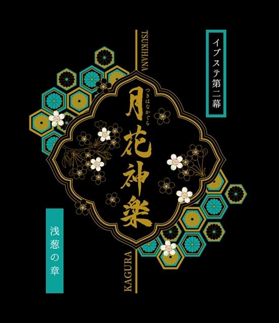 2.5次元ダンスライブ「ALIVESTAGE(アライブステージ)」Episode2より、チケット販売情報を大公開!-4