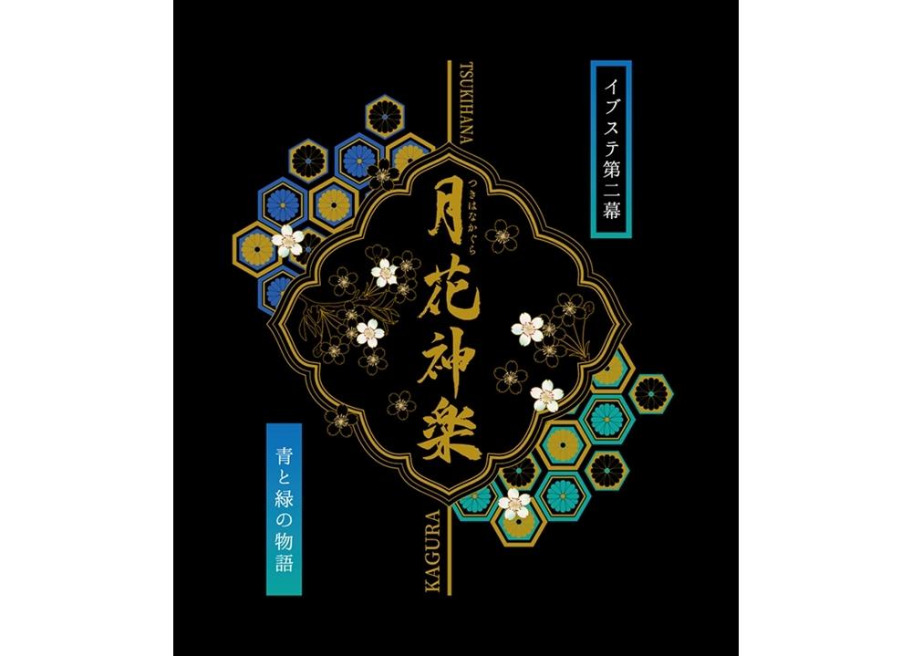 「イブステ」Episode2より、チケット販売情報を大公開!