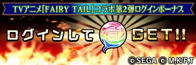 『共闘ことばRPG コトダマン』×TVアニメ『FAIRY TAIL』コラボ第2弾が本日7月17日よりスタート!ログインするだけで、★5「ルーシィ」がもらえる♪-3