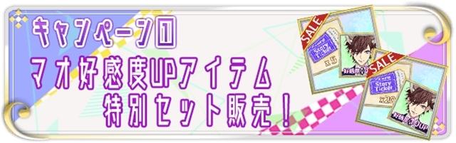 """「おとめ堂」のBLゲーム『Triangle/cross』にて『まほカレ』の""""アサト×マオ ルート""""が配信開始! あわせて特別キャンペーンが実施!"""