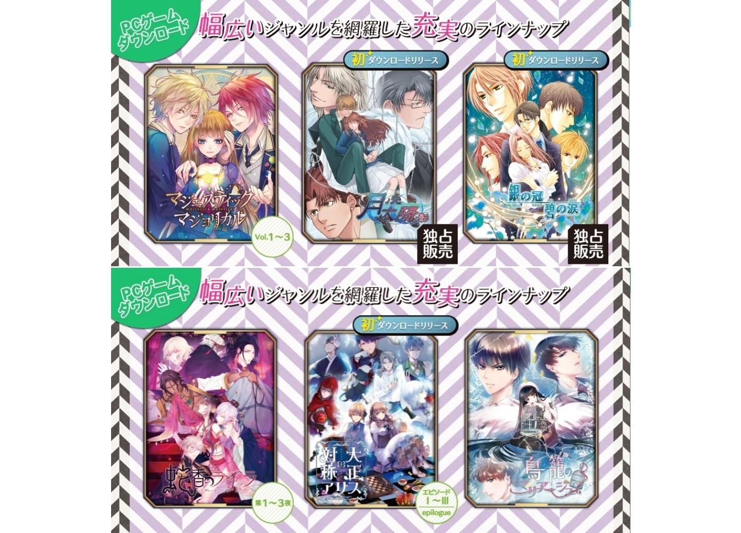 ゲームダウンロードサービス「アニメイトゲームス」が7月25日スタート