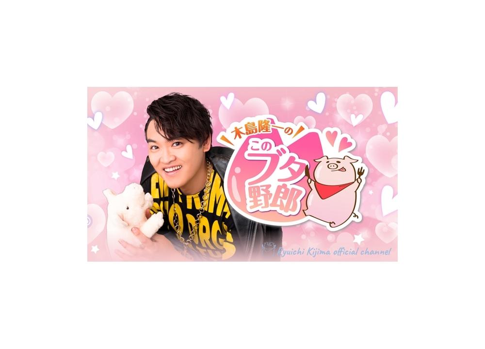 ヒプマイ声優・木島隆一初の冠番組が7月29日放送スタート!