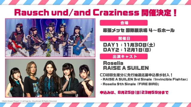 BanG Dream!(バンドリ!)-12