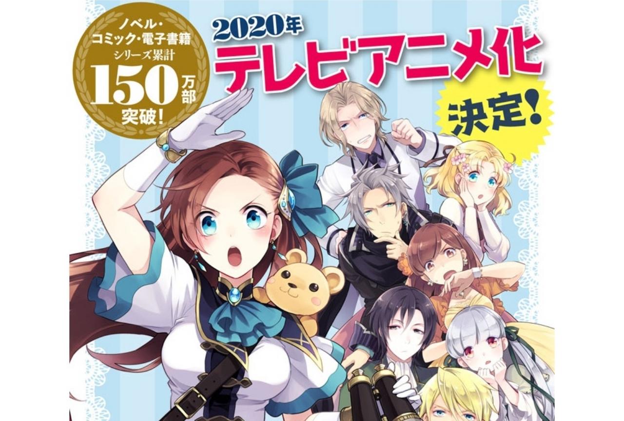 『乙女ゲーム破滅フラグしかない悪役令嬢に転生してしまった…』が2020年TVアニメ化!