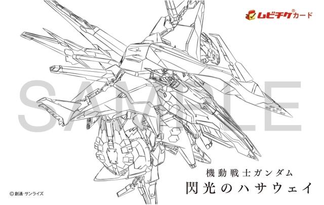 機動戦士ガンダム-2