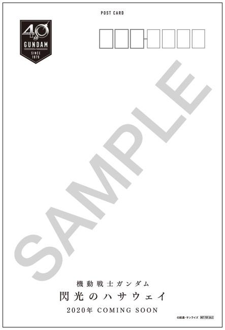 『機動戦士ガンダム 閃光のハサウェイ』特典付前売券第2弾は「機動戦士ガンダム」40周年記念イラストポストカード(全4種)!-7