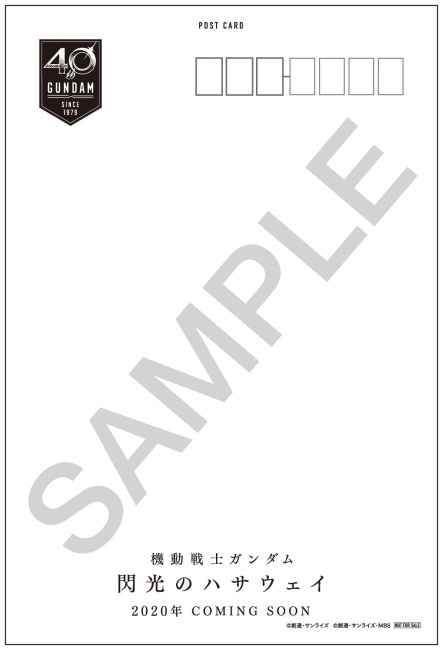 『機動戦士ガンダム 閃光のハサウェイ』特典付前売券第2弾は「機動戦士ガンダム」40周年記念イラストポストカード(全4種)!-8