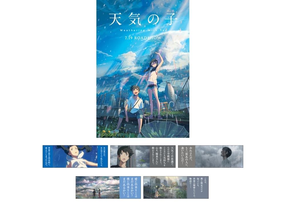 『天気の子』映画公開記念!新海監督フェアがアニメイトで開催