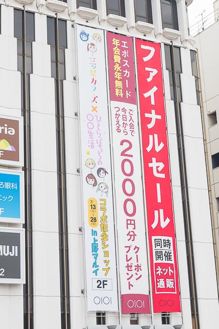 TVアニメ『三ツ星カラーズ』が上野に帰ってきた! 今年の夏もカラーズたちと楽しむポイントを紹介!-2