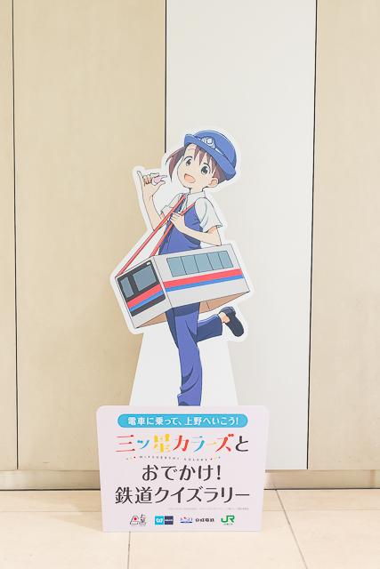 TVアニメ『三ツ星カラーズ』が上野に帰ってきた! 今年の夏もカラーズたちと楽しむポイントを紹介!-10