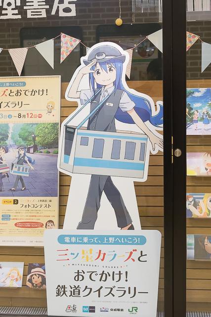 TVアニメ『三ツ星カラーズ』が上野に帰ってきた! 今年の夏もカラーズたちと楽しむポイントを紹介!-12