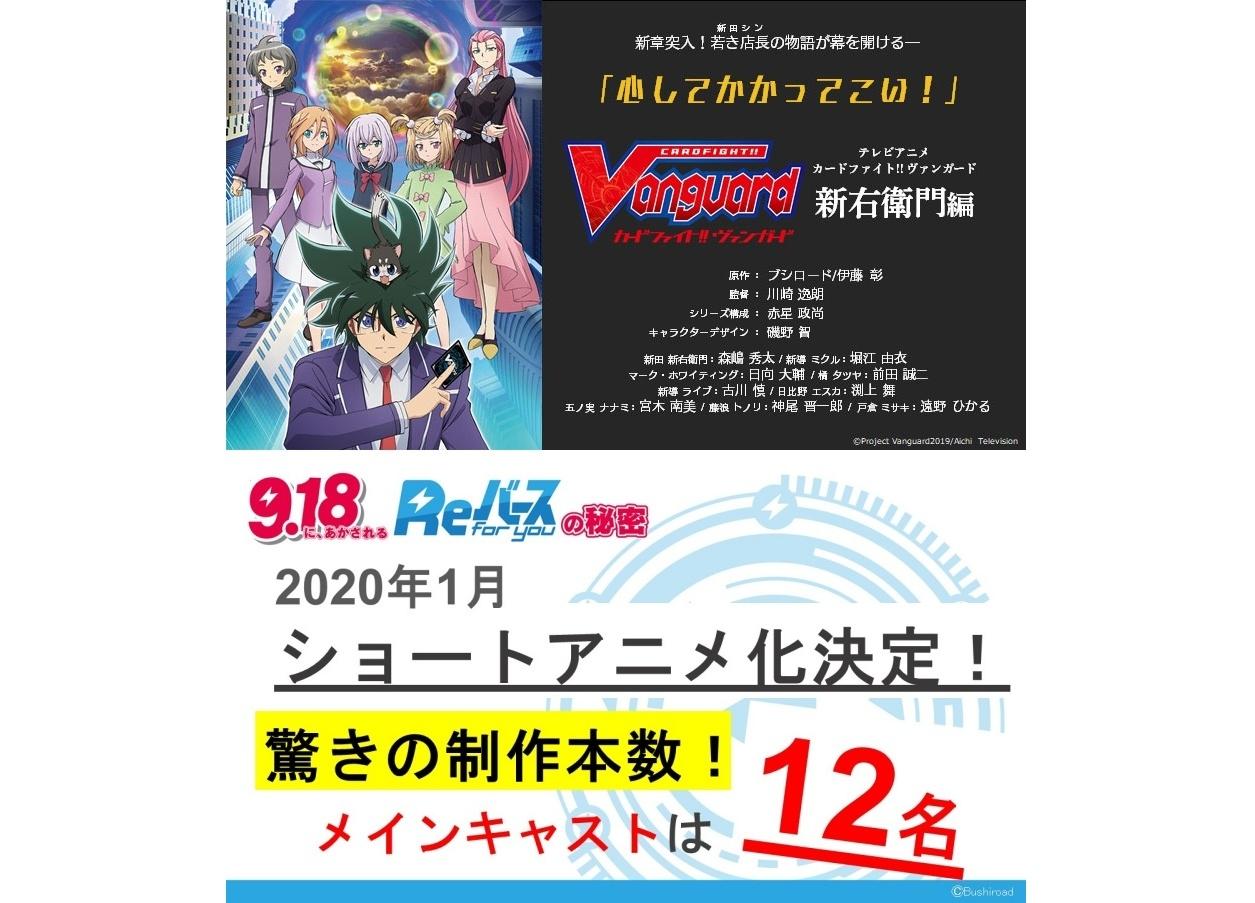 TVアニメ『ヴァンガード』新シリーズ放送情報&新作『Reバース for you』ショートアニメ化発表