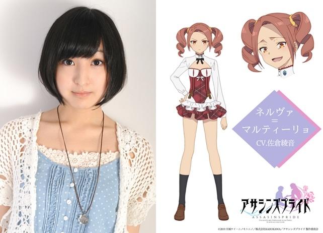 『アサシンズプライド』追加発表のキャラクターのCVを佐倉綾音、森川智之、鈴木達央が担当