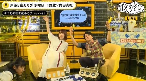 『声優と夜あそび』水曜日#15は、下野紘さんのパニックで内田真礼さんが大ピンチ!? ロケをかけて爆弾解除に挑戦-2