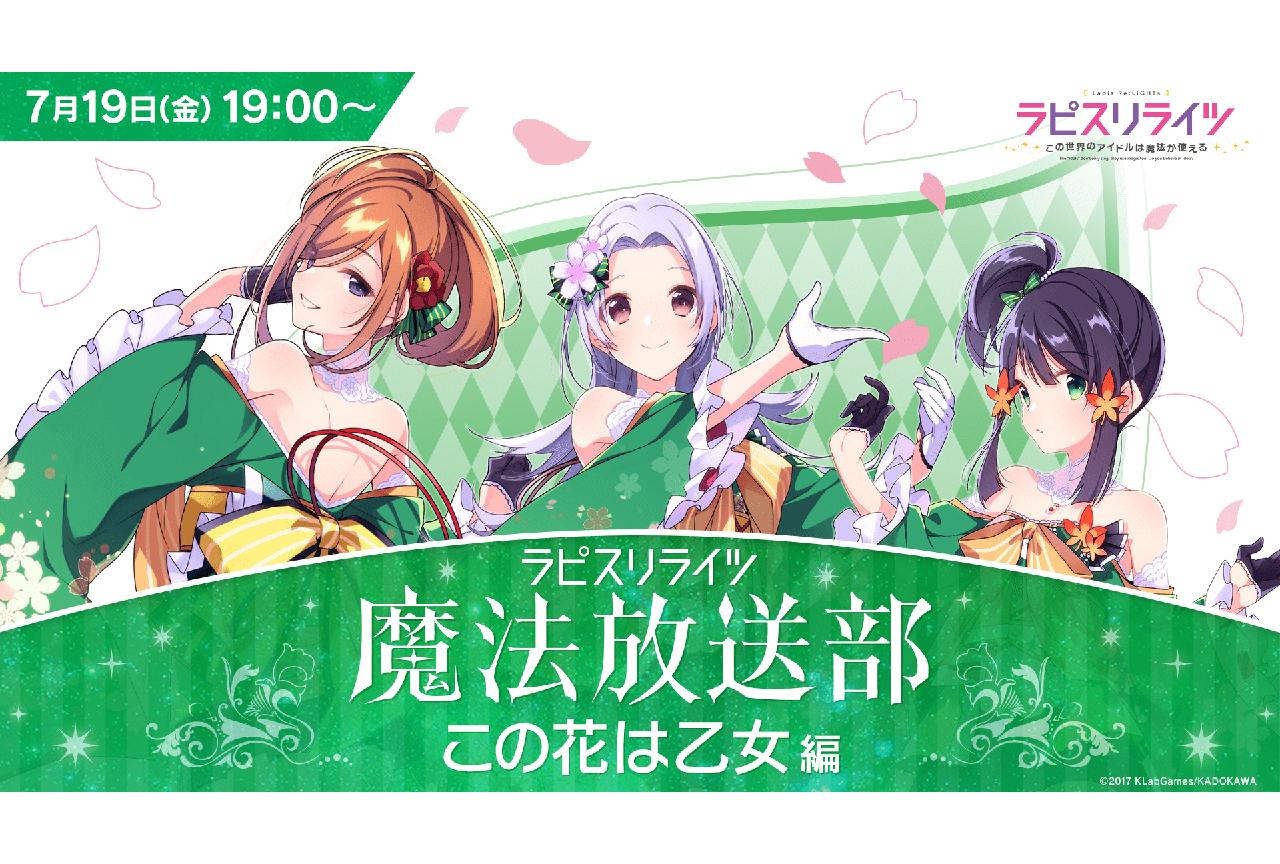 「ラピスリライツ魔法放送部〜この花は乙女〜」レポート&本泉莉奈さんインタビュー