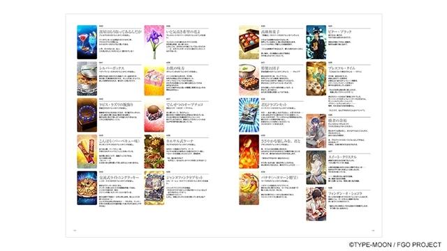"""『Fate/Grand Order』""""概念礼装""""画集第2弾が8月23日発売決定! リアルイベントとコミケ96で先行販売も実施の画像-4"""