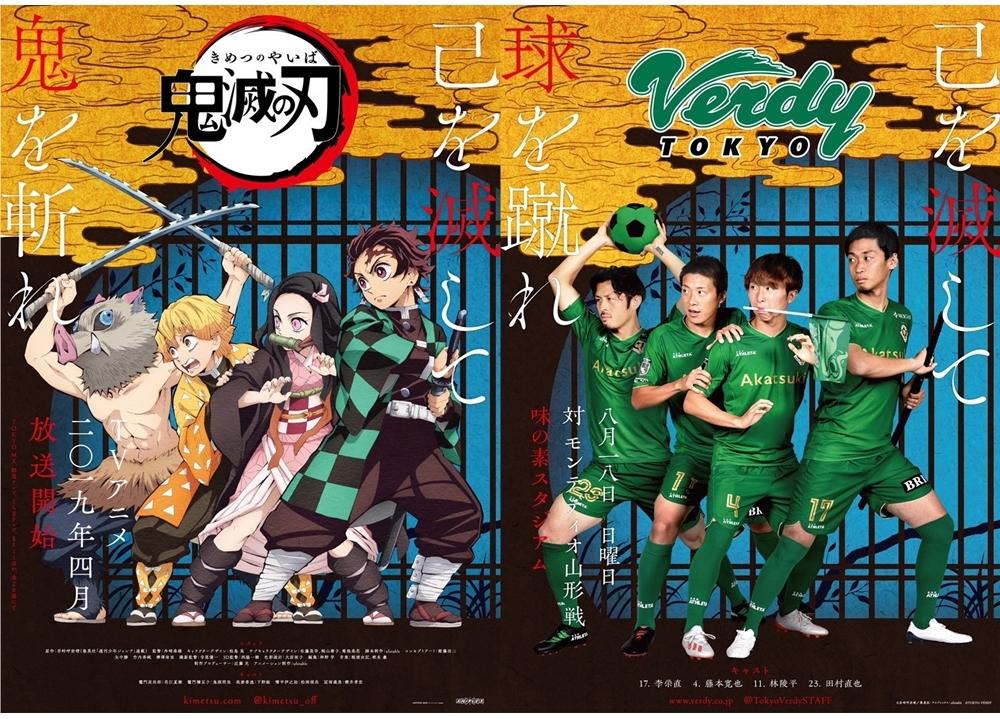 『鬼滅の刃』×東京ヴェルディのコラボビジュアル公開!