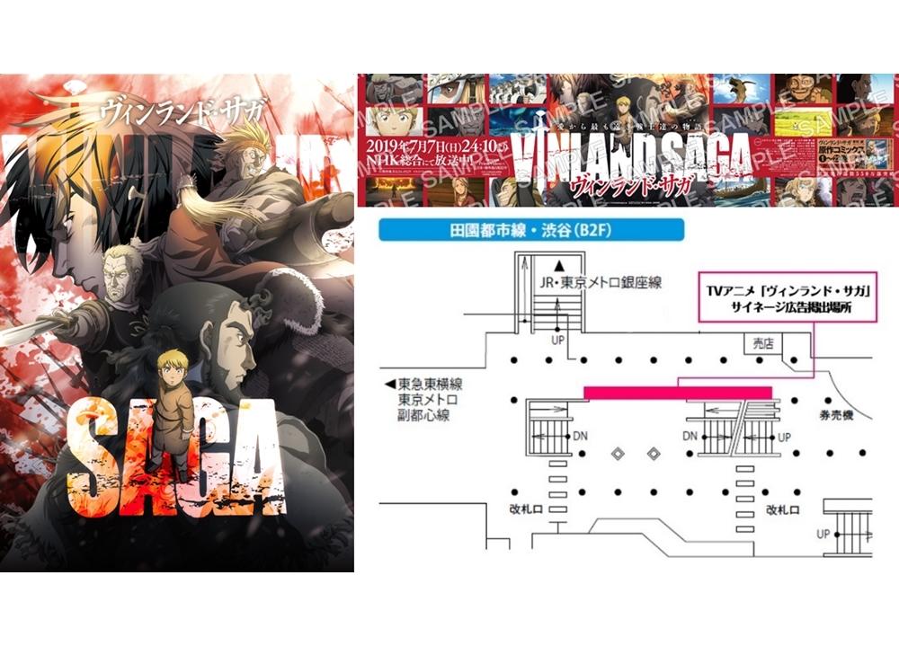 『ヴィンランド・サガ』が田園都市線渋谷駅をジャック!?