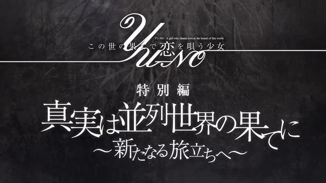 『この世の果てで恋を唄う少女YU-NO』特別編が放送決定、後期「異世界編」のキービジュアルも公開! 新OPは鈴木このみさん、新EDは亜咲花さんが担当