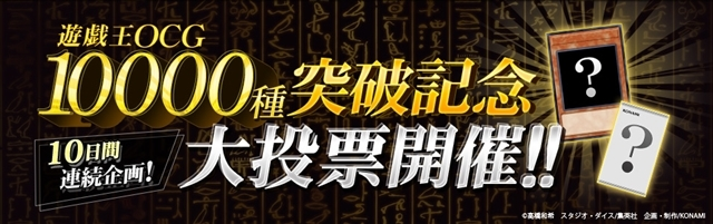 『遊☆戯☆王』新作アニメの制作が決定! 「遊戯王OCG」)のカード種類が10月12日に10000種を突破!-4