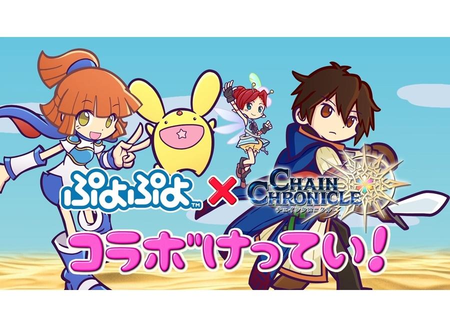 『チェンクロ3』×『ぷよぷよ』コラボレーションイベント開催決定