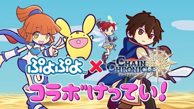『チェインクロニクル3』×『ぷよぷよ』シリーズコラボレーションイベント開催決定! ティザーサイトでPV公開中