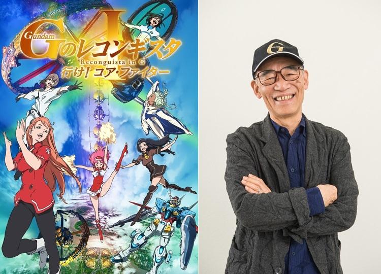 劇場版『ガンダム Gのレコンギスタ』第1部2019年秋上映決定