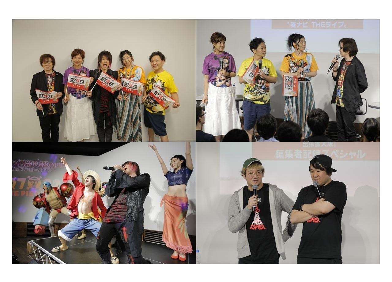 『ワンピース』声優陣・主題歌歌手のトーク・ライブイベント公式レポート